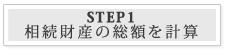 STEP1:相続財産の総額を計算